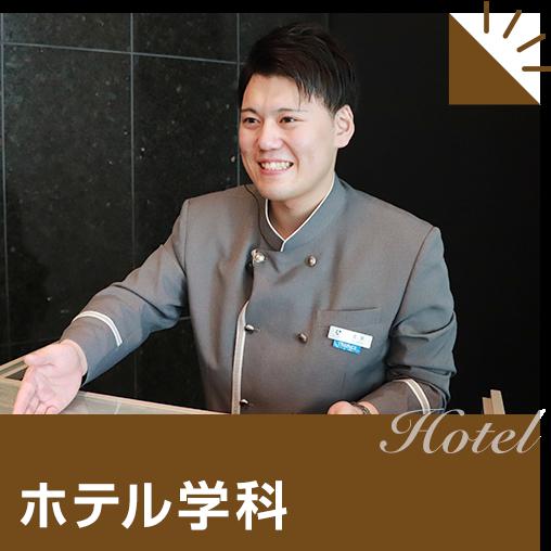 ホテル学科