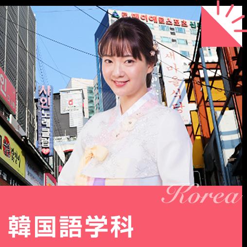 韓国語学科
