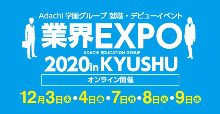 業界EXPO 2020 in KYUSHU 12月1日(火)  JR九州ホール