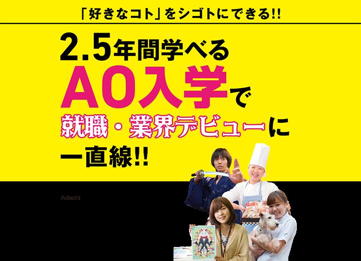 2.5年間学べるAO入学で就職・業界デビューに一直線!!