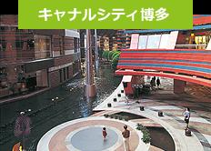 キャナルシティ博多