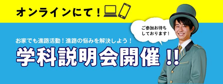 【オンライン】学科説明会