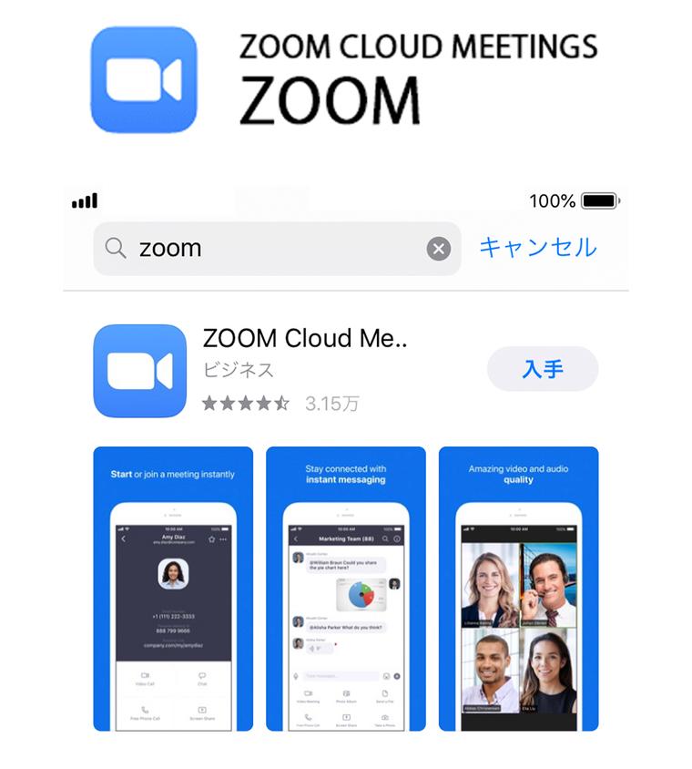 zoomアプリをダウンロード