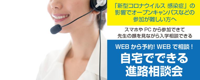 自宅でできる進路相談会(オンライン)