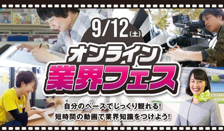 オンライン業界フェス開催!