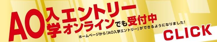 オンラインAOエントリー追加募集受付中!