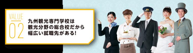 バリュー2、九州観光専門学校は観光分野の総合校だから幅広い就職先がある!
