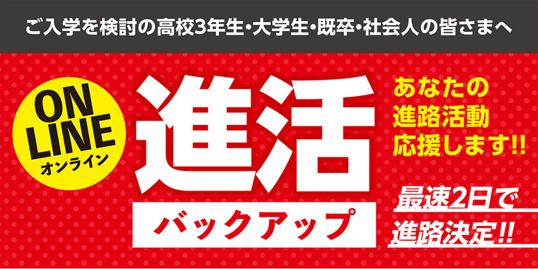 【オンライン】新高校3年生限定!スペシャルドリームキャンパス☆開催!