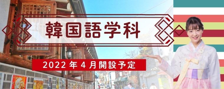 韓国語学科がスタート!【2022年度入学者対象】