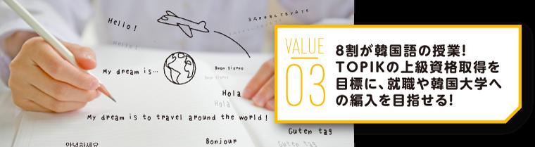 バリュー3、8割が韓国語の授業!TOPIKの上級資格取得を目標に、就職や韓国大学への編入を目指せる!