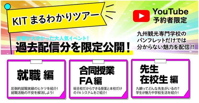 【オンライン】kitまるわかりツアー