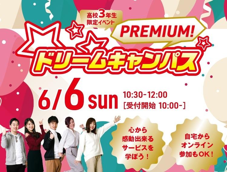 【オンライン】高校3年生限定!プレミアムドリームキャンパス☆開催!