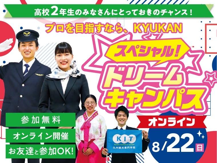 【オンライン】高校2年生限定!スペシャルドリームキャンパス☆開催!