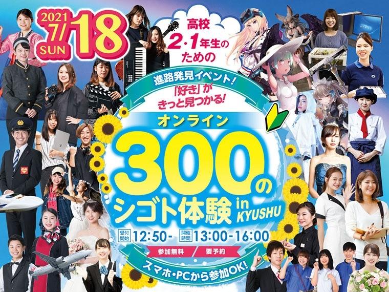 【オンライン】300のシゴト体験inKYUSHU★開催